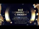 Всё начинается с любви - концерт Губернаторского оркестра Тамбовской области от 30.01.2021