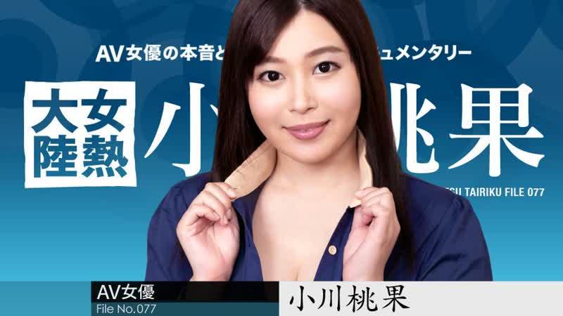 Momoka Ogawa First Anal Sex(2020, Japanese porn, азиатское