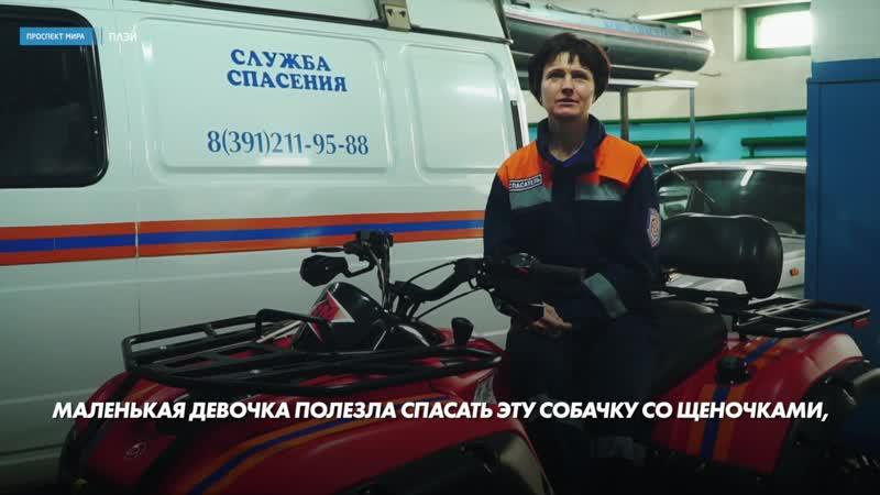 Красноярская спасательница о своей мужской службе