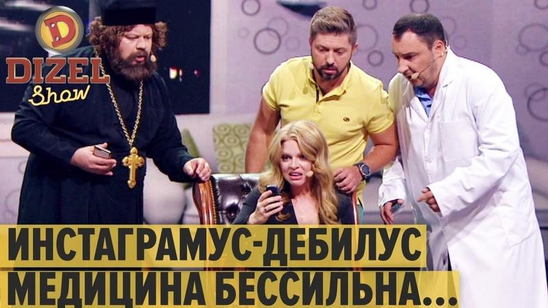 Батюшка доктор и ведьмы кто спасет блондинку от зависимости Дизель Шоу 2019 ЮМОР ICTV