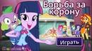 My Little Pony Борьба за корону игра мультик для детей