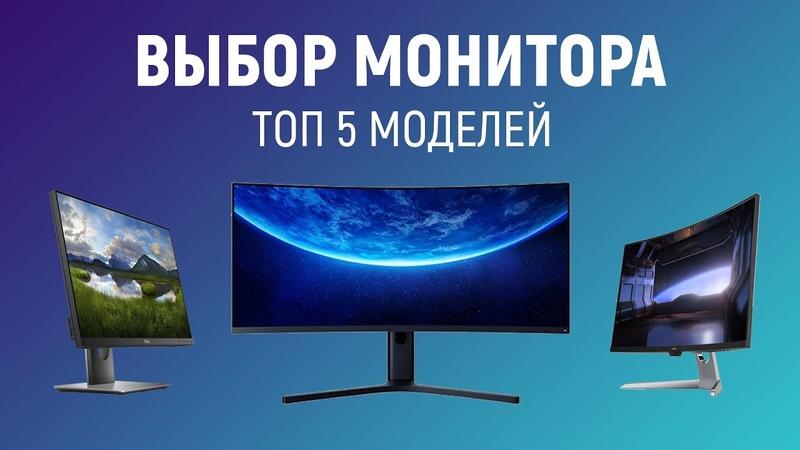 Выбор монитора для ПК ТОП 5 мониторов для игр работы