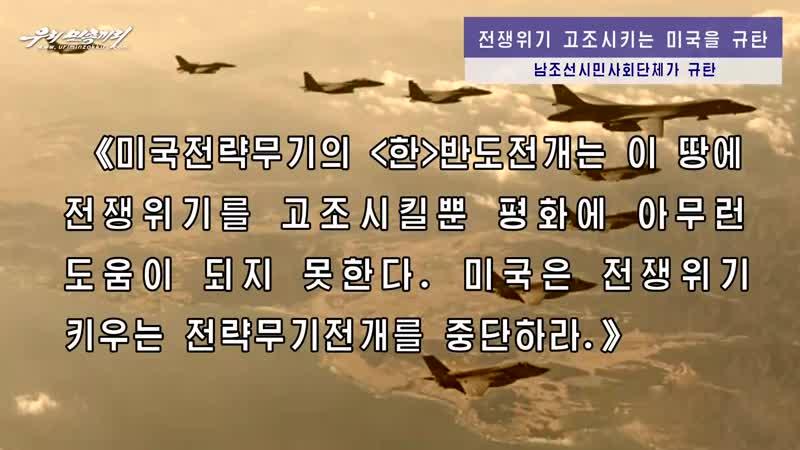 《세계적인 대류행전염병 전파속에서도 미국은 전쟁위기 고조시켜》 남조선시민사회단체가 규탄 외 2건
