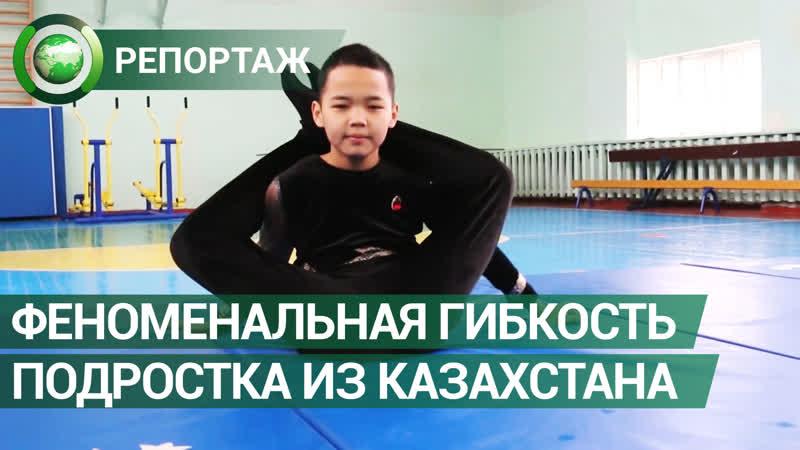 Подросток из Казахстана показал феноменальные навыки гибкости тела ФАН ТВ