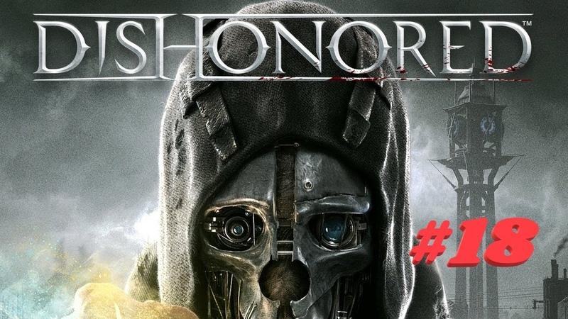 Dishonored 18 Королевский лекарь Северная сторона моста Без комментариев