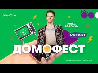МегаФон_Домофест_Макс Барских