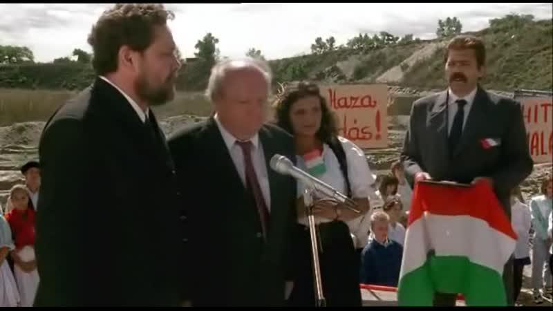 Вновь свидетель Петер Бачо 1995 г Венгрия