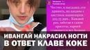 Ивангай накрасил ногти / Клава Кока о парнях с накрашенными ногтями