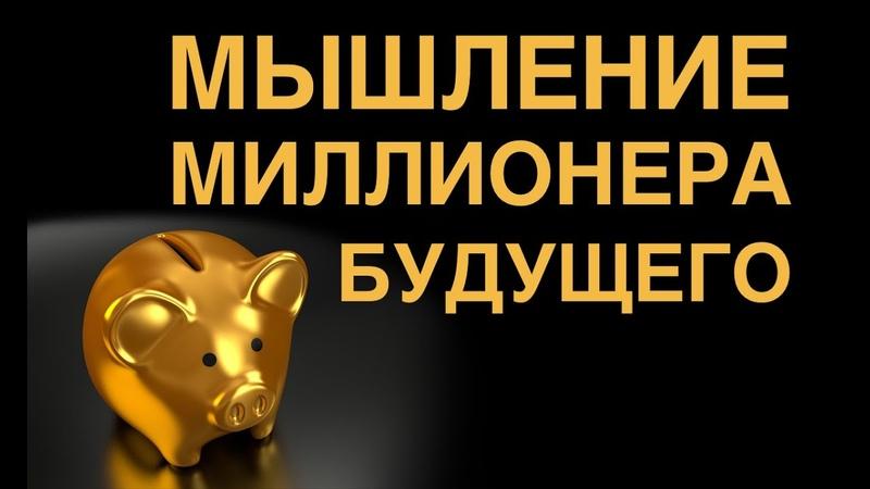 Мышление миллионера будущего КАББАЛА РАЗУМ И ЧУВСТВА выпуск 124