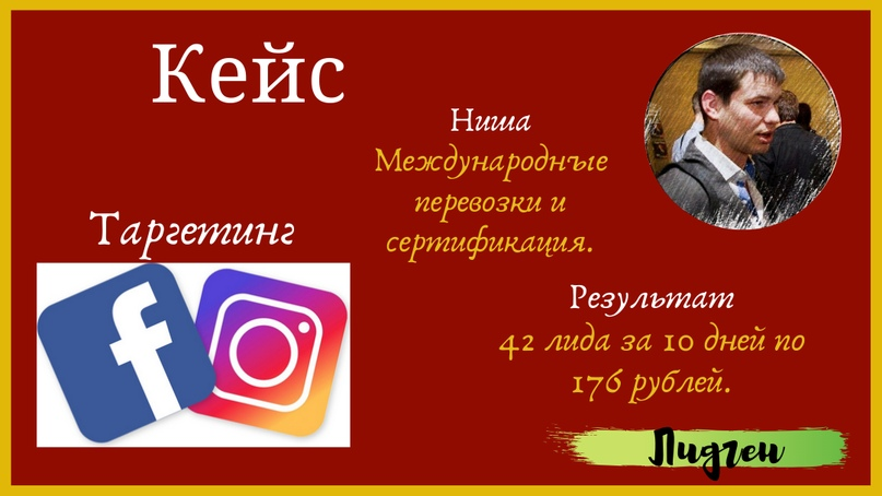 42 лида за 10 дней по 176 рублей для компании по международным перевозкам и сертификации., изображение №1