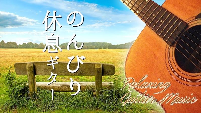 心が落ち着くギター音楽 と 壮大な自然のさわやかな風景で癒される! 124