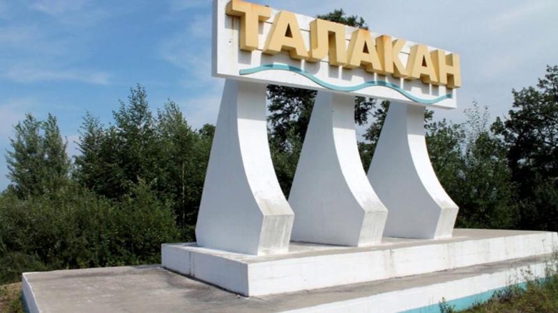 Талакан Амурская область