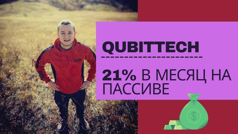 QubitTech Кубик Пассивный доход 21%месяц Заработок в интернете без продаж и приглашений