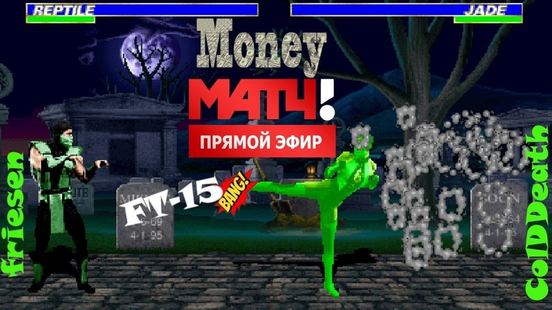UMK3 ARCADE Money Match FT 15 friesen vs ColdDeath