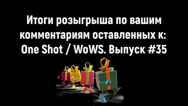 Итоги розыгрыша по вашим комментариям оставленных к One Shot WoWS Выпуск 35