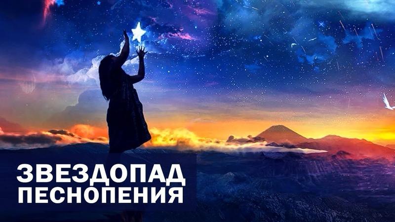 Звездопад Песнопения Учитель Калки Майтрея