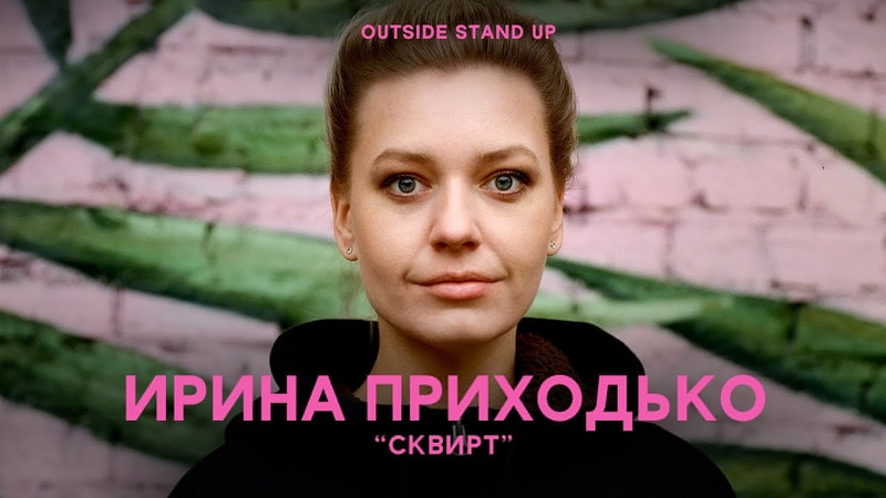 Ирина Приходько Сквирт OUTSIDE STAND UP