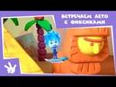Фиксики - Сборник серий - Встречаем лето с фиксиками (Пирамида, Камень, Светофор...) / Fixiki