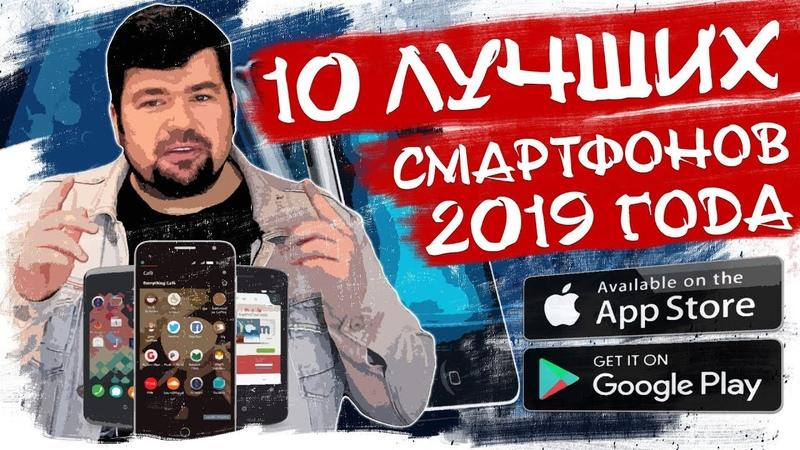 🔥ЛУЧШИЕ СМАРТФОНЫ 2019 года (бюджет и премиум)AntutuЦены | Какой телефон подарить на новый год