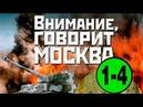 Внимание, говорит Москва ! 4 серии