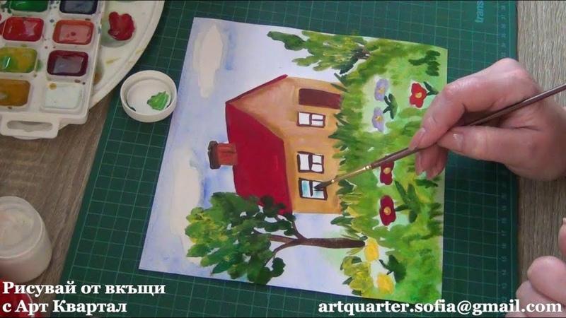 Как бързо и лесно да нарисуваме къща. Рисуем домик. Draw a house
