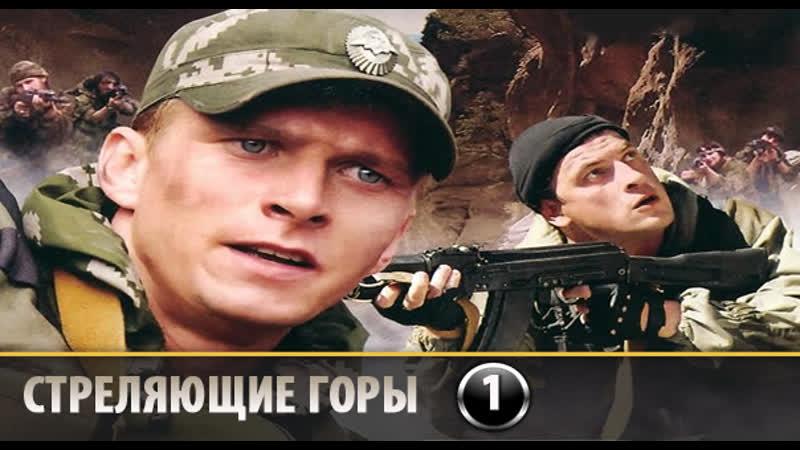 Стреляющие горы 1 серия 2011