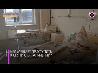 Мегаполис - Почему не начинают снимать ограничения - ХМАО-Югра