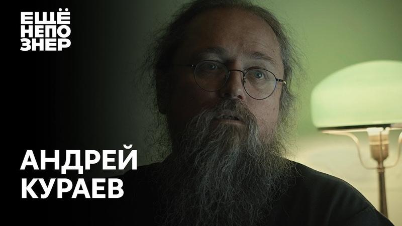 Андрей Кураев развратники лицемеры и новый патриарх ещенепознер