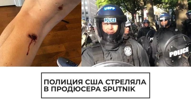 Полиция США стреляла в продюсера Sputnik
