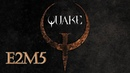 Прохождение Quake [E2M5 - The Wizard's Manse] (100%)