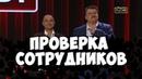 Камеди Клаб Гарик Харламов, Демис Карибидис и Тимур Батрутдинов - Водитель