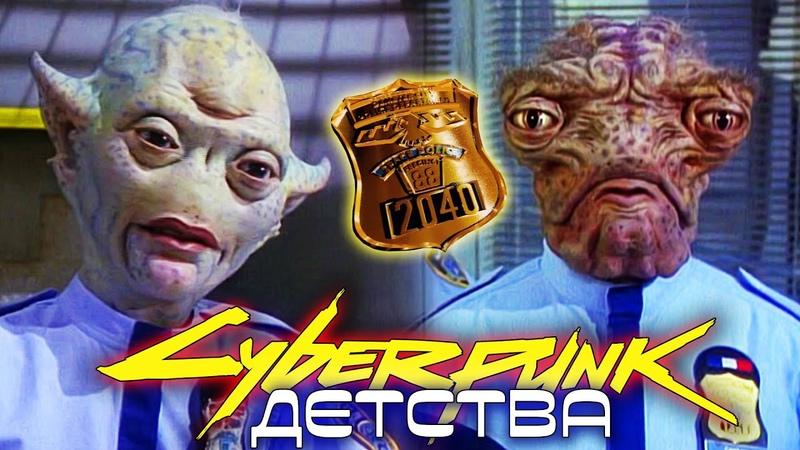 ТРАВА ЗЕЛЕНЕЕ №19 Космический полицейский участок Space Precinct Cyberpunk не 2077 Обзор