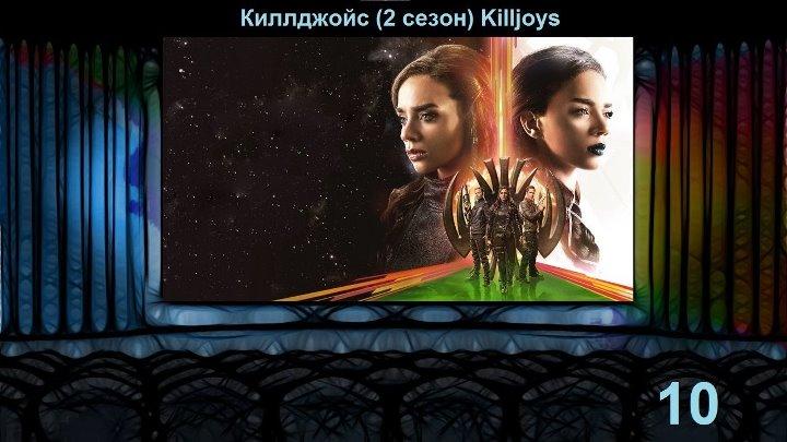 Киллджойс 2 10 Killjoys