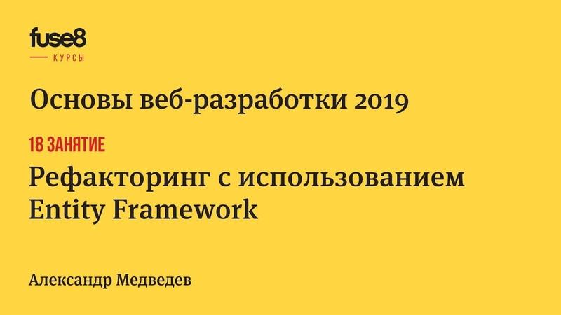 Основы веб разработки 2019 18 24 SQL Рефакторинг с использованием Entity Framework
