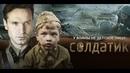 Российский фильм Солдатик Фильм HD, фильмы про войну, русское кино, русские военные фильмы.