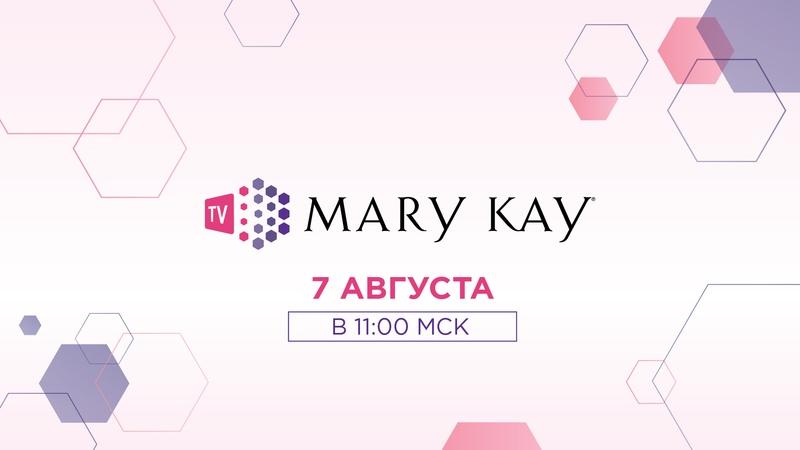 Прямой эфир Mary Kay TV