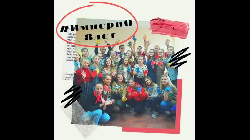 ИмпериО mp4
