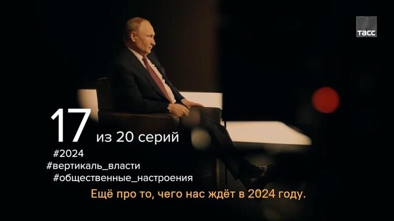 20 вопросов Путину О планах после 2024 года 17 серия