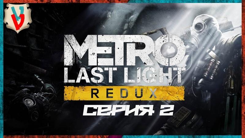 Прохождение Metro Last Light Луч Надежды Redux Серия 2 Пепелище