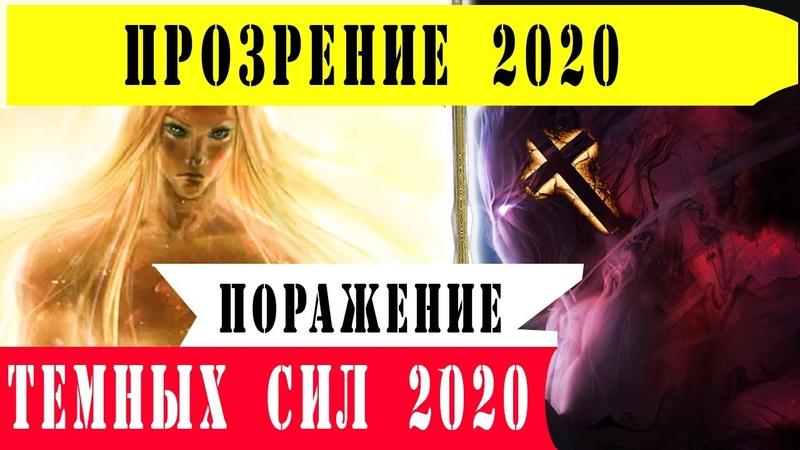 Поражение ТЕМНЫХ СИЛ 2020 Прозрение разума светлых сил Проснулся пульс земли и сущности СВЕТА