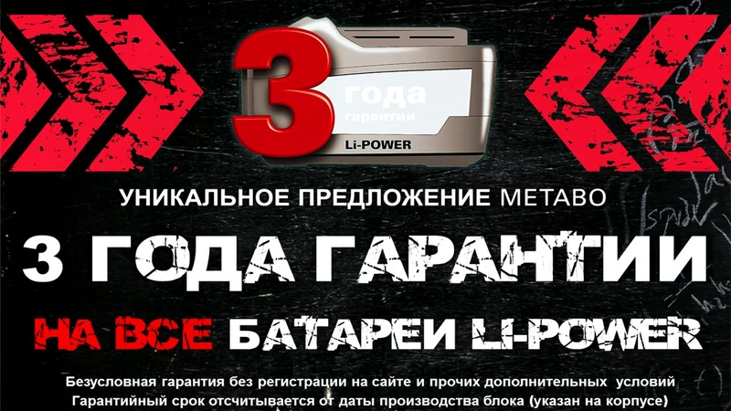 METABO BS 18 LTX Новое поколение шуруповертов!