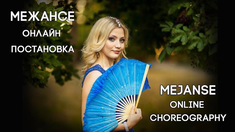 Межансе Онлайн постановка Mejanse online bellydance choreography