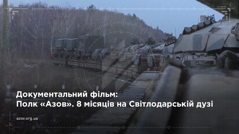 Полк «Азов». Вісім місяців на Світлодарській дузі |Azov Regiment. Eight months on Svitlodarsk arch