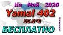 Обновленная Таблица каналов и ключей спутник Yamal 402 55 0°E на май 2020 Полезная информация