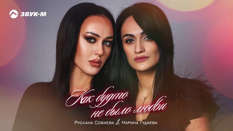 Руслана Собиева и Марина Гудиева Как будто не было любви Премьера трека 2020