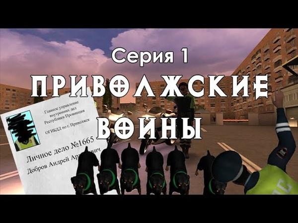 MTA Province Приволжские воины Серия 1