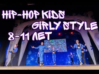 Hip-hop kids + Girly style | Танцы для детей Пермь | Танцуя мечту