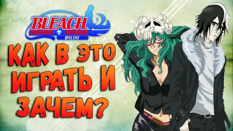 Как начать играть в Bleach Online 🤔 Гайд для совсем новичков по Блич Онлайн