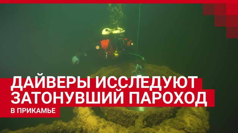 Как дайверы изучают затонувший в Сылве старинный пароход
