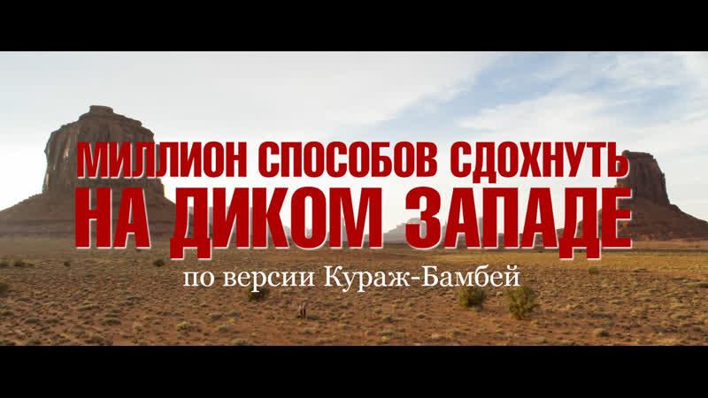 18 Миллион способов сдохнуть на Диком Западе в озвучке Кураж Бамбей трейлер ссылка в описании trailer